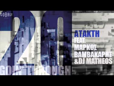 Goin' Through ft. Μάρκος Βαμβακάρης & DJ Matheos - Άτακτη - Official Audio Release