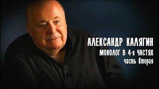 Монолог в 4-х частях. Александр Калягин. 2-я часть