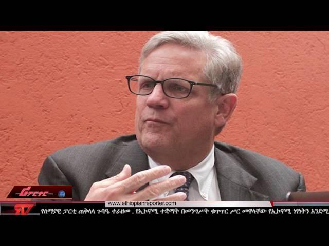ETHIOPIAN REPORTER TV |  Amharic News 09/28/2016