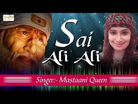 Sai Ali Ali - सांई अली अली    2017 Best Sai Baba Song    Mastaani Queen    Hit Sai Bhajan #Jmd