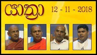 YATHRA - 12-11-2018 | SIYATHA TV