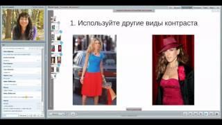 Как соединить колорит и стилевой типаж. Гамин-Драматик / Имидж-тренер Татьяна Маменко