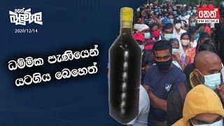 Neth Fm Balumgala | 2020-12-14