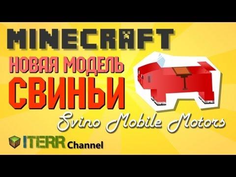 Minecraft. Новый модельный ряд свиней.