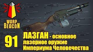 ВМ 91 - Либрариум: Лазган - основное лазерное оружие Империума Человечества