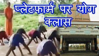 Devghar के Railway Platform पर चलती है yoga class, Yoga Class की अनोखी तस्वीर