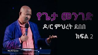 Ethiopia - The Way of The Lord Amazing Teaching by Dr Mehret Debebe - AmlekoTube.com