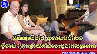 អតីតតួសិចថៃ,ចង់លែងប្ដីចាស់ព្រោះខ្លាចគាំងបេះដូងពេលរួមភេទ,Khmer News Today, Mr.SC,