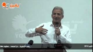 يقين | كلمة محمد عبد المنعم الصاوي في اطلاق اول مدرسة بحثية في مصر