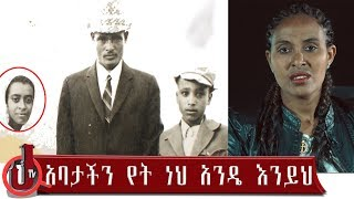 JTV Ethiopian Special Program Woman Who Search Her Brother - Part 6