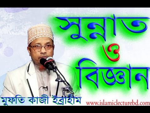 সুন্নাত ও বিজ্ঞান ! Mufti Kazi Ibrahim