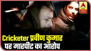 Praveen Kumar Thrashes Man And His Minor Son In Inebriated State | ABP News