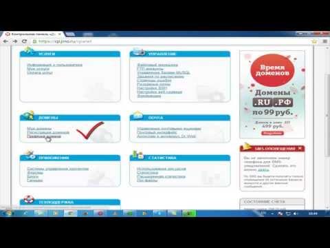 Регистрация Домена для сайта и смена DNS