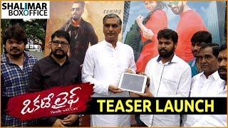 Okate Life Movie Teaser Launch By Harish Rao    Jethan Ramesh, Shruti Yugal    Shalimar Film Express