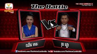 The Voice Cambodia - ឈីន រតនៈ VS រុន រដ្ឋា - ស្រឡាញ់គ្នាយូរហើេយម្ដេចបន្តទៀតមិនបាន - 08 May 2016