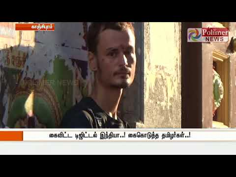 Russia youth beg in tamilnadu temple kanjeevaram muruga temple news in tamil