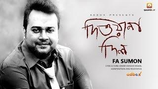 দিওয়ানা দিল (Dewana Dil) | FA Sumon | Lyrical Video 2018 | Full HD