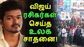 விஜய்  ரசிகர்கள்  செய்த உலக சாதனை! | Tamil Cinema News | Kollywood News | Latest Seithigal