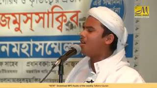 Hafiz nazmul sakib al quran tileyat