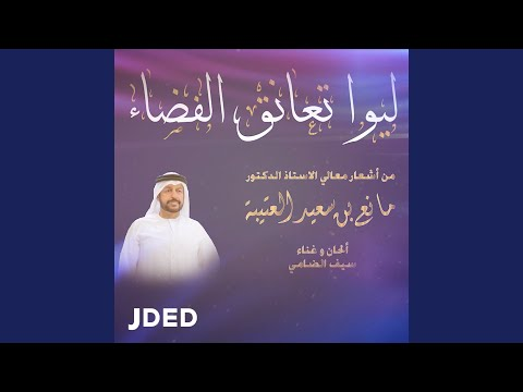 Download  Lewa Toaneq Al Fadaa Gratis, download lagu terbaru
