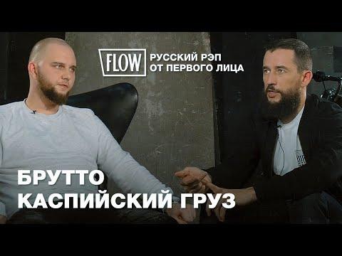 Почему распался Каспийский Груз | Русский рэп от первого лица