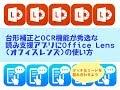 台形補正機能とOCR機能が秀逸な読み支援アプリ「Office Lens」の使い方