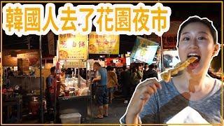 韓國人去台南最大的夜市花園夜市與海安路藝術街