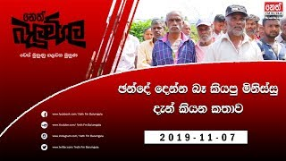 Neth Fm Balumgala 2019-11-07