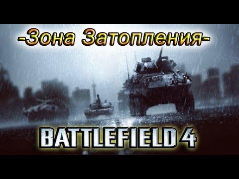 Battlefield 4 мультиплеер (PC,1080,Ultra Quality) - Зона Затопления