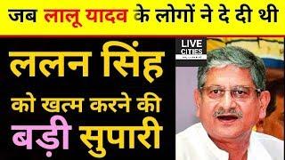 कौन था Bhojpur का वो Sardar, जिसे Lalan Singh के खात्मे के लिए Lalu Yadav के लोगों ने भेजी थी Supari