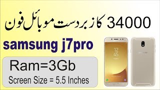 Samsung J7 Pro Mobile Phone Unboxing and Review in Hindi/Urdu