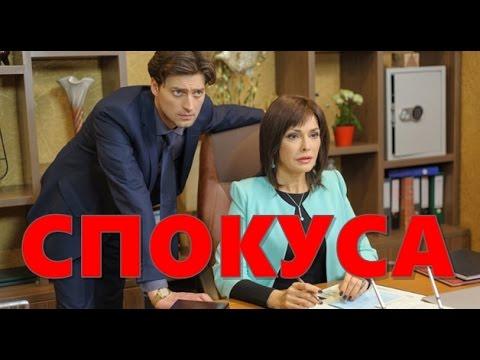 Спокуса - Соблазн 2 сезон 1, 2, 3, 4 серия дата выхода