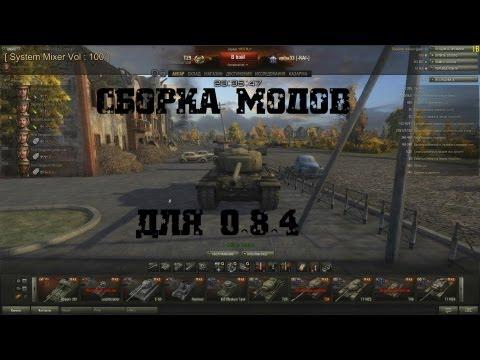 World of Tanks Сборка модов для 0.8.6 (сборка обновлена)