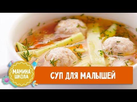 Как приготовить суп для малыша