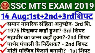 SSC MTS 14 August All Shift | SSC MTS 14 August 1st, 2nd, 3rd Shift Questions