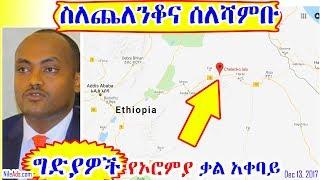 ስለጨለንቆና ሰለሻምቡ ግድያዎች የኦሮምያ ቃል አቀባይ Chelenko Ethiopia - VOA