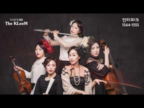 앙상블 끌림 홍보 영상