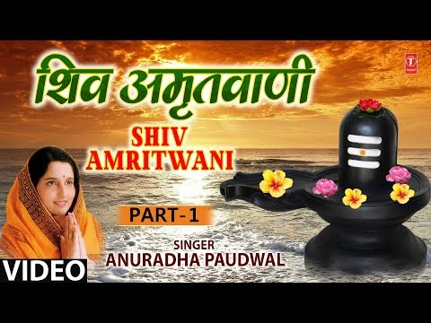 Shiv Amritwani Part 1 Anuradha Paudwal video