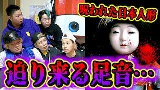 【都市伝説】髪が伸びる日本人形の話中にありえない量の怪奇現象が起きた。