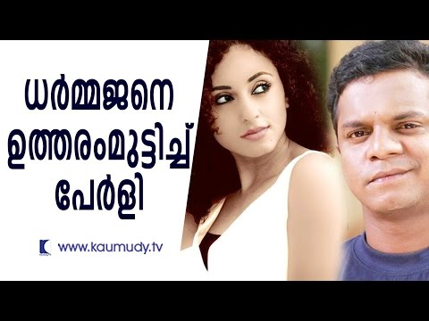 Dharmajan finds it difficult to answer Pearly | Kaumudy TV