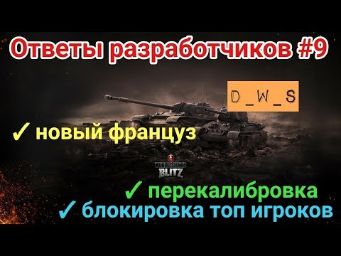 Ответы разработчиков #9 | D_W_S | Wot Blitz