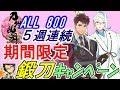 【審神者News】期間限定!鍛刀キャンペーン開始ィ!【刀剣乱舞とうらぶ】 thumbnail