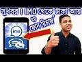 স খবর IMO থ ক ট ক আয় ফ ন র চ র জ How To Earn Money Recharge Your Phone From IMO Messenger mp3