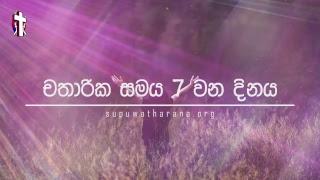 Supuwath Arana - 2019-03-12