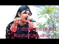 Saat Jeetgi Giyarha Hari II सात जीतगी गयारह हारी II Radha Chaudhary II Haryanvi Ragni  2017