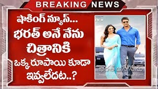 Mahesh Babu's Bharat Anu Nenu Movie No Remuneration About Articts |# Bharat Anu Nenu | TTM