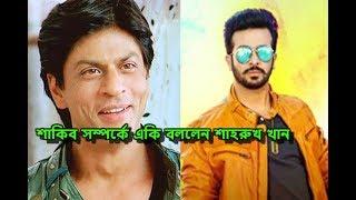 শাকিব সম্পর্কে একি বললেন শাহরুখ খান!Shakib Khan!Shah Rukh Khan!Latest bangla news!!