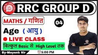 RRC GROUP D   MATHS / गणित    Age ( आयु )   सवाल हल करना सीखें मात्र 2-3 सेकंड में  