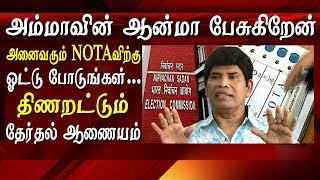 vote for NOTA actor anand raj as Jayalalitha Tamil news Tamil news live