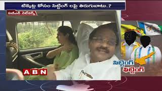 Reason behind Sitting MLA's tension in AP | AP Elections 2019 | TDP Vs YCP